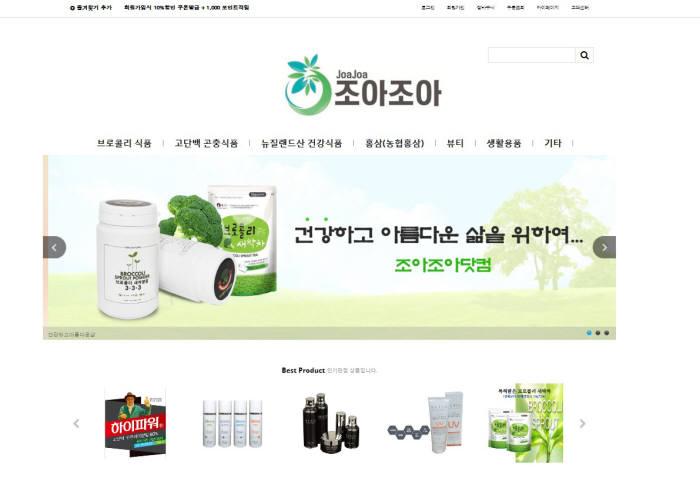 조아조아닷컴 메인화면