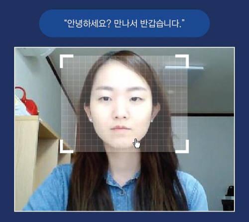 인공지능(AI) 면접이 진행되는 장면 예시. JW중외제약 제공