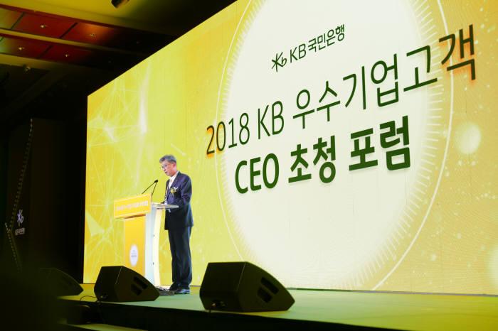 허인 KB국민은행장이 지난 5일 2018 KB 우수기업고객 CEO 초청 포럼에서 환영사를 맡았다.