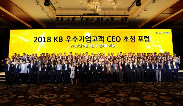 KB국민銀, '2018 KB 우수기업고객 CEO 초청 포럼' 개최