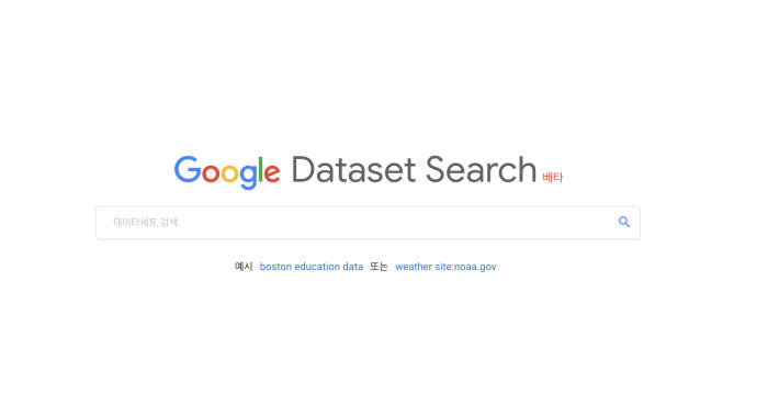 구글 데이터세트 검색 베타 버전 화면.
