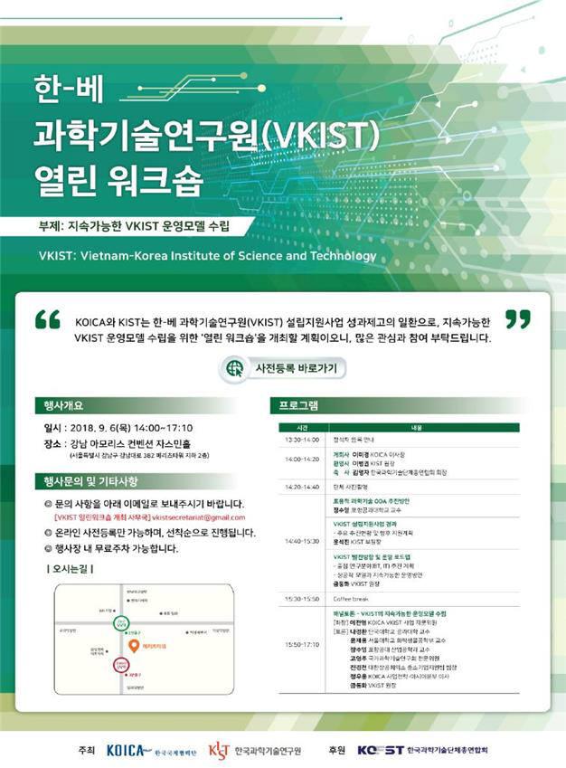 한국-베트남 과학기술연구원(VKIST) 열린 워크숍