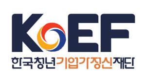 액션플랜3<4>기업가정신 확산 선도하는 '한국청년기업가정신재단'