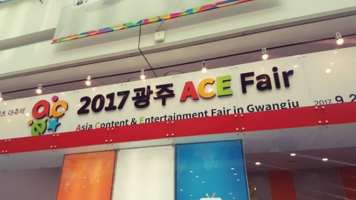 문화콘텐츠 마켓 종합전시회 2018 광주 에이스 페어(ACE Fai)가 13일부터 16일까지 김대중컨벤션센터에서 열린다. 지난해 행사 모습.
