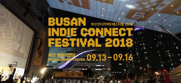부산인디커넥트페스티벌 2018 포스터