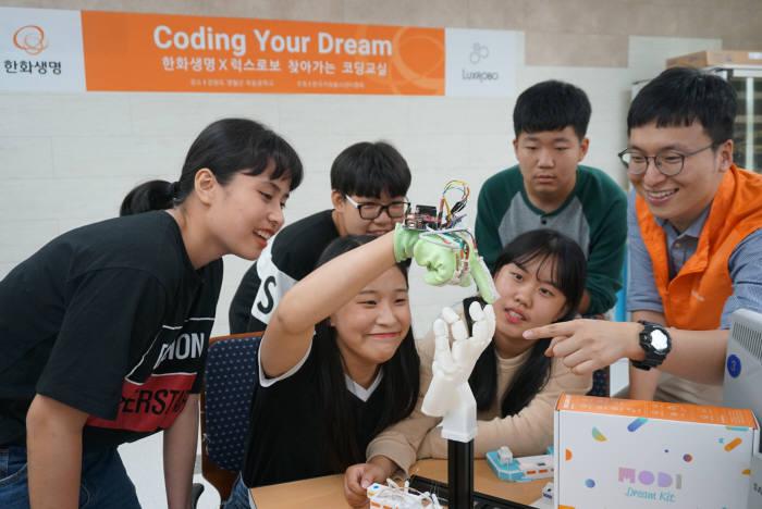 강원도 영월 옥동중학교 학생들이 자기 행동을 따라하는 로봇팔을 보며 신기해하고 있다.