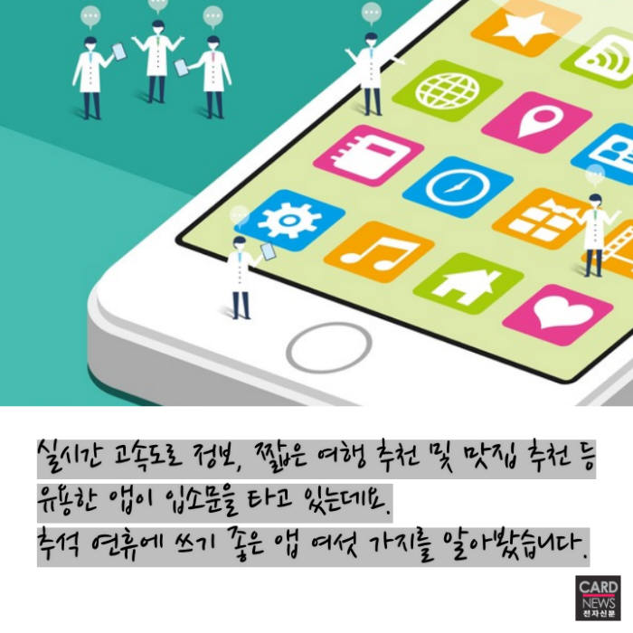 [카드뉴스]추석 연휴 딱 좋은 앱