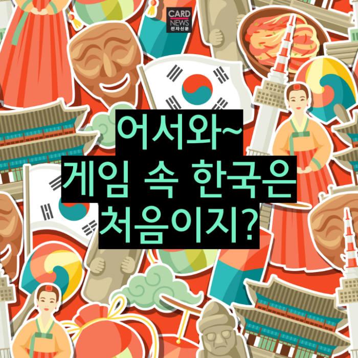 [카드뉴스]해외게임 속 한국 이미지는?