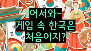 해외게임 속 한국 이미지는?