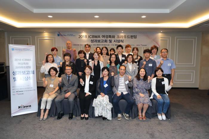 2018 ICBMA 여성특화 크라우드펀딩 성과보고회 및 시상식 - 공예순 지회장(아래 왼쪽에서 3번째)과 참석자들이 화이팅을 외치고 있다.