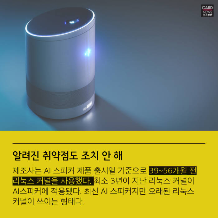 [카드뉴스]우리집 AI 스피커, 나 몰래 사생활 녹음?