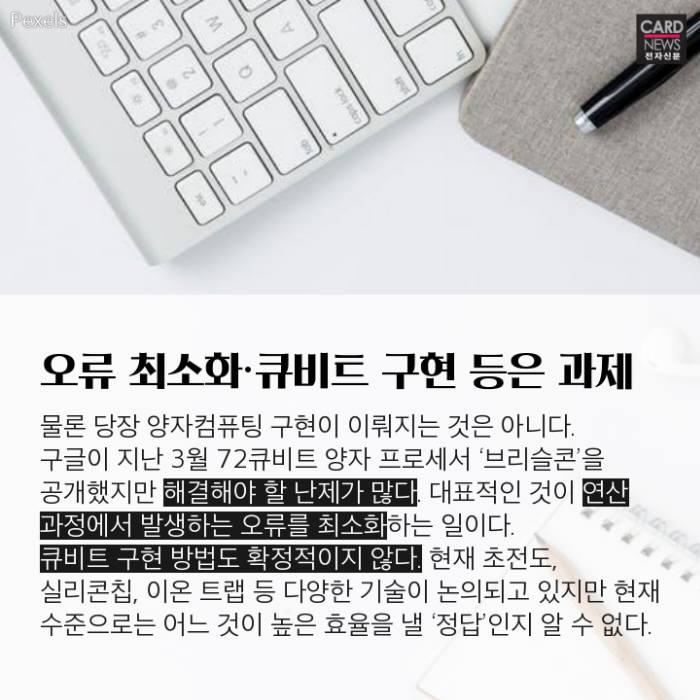 [카드뉴스]세계는 지금 '양자(量子)택일'