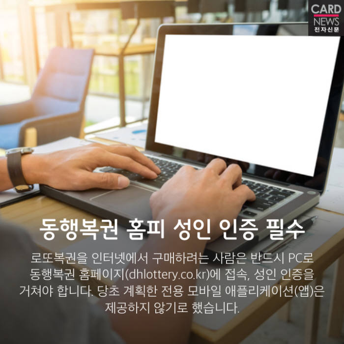 [카드뉴스]'인터넷 로또' 스마트폰으론 못사요