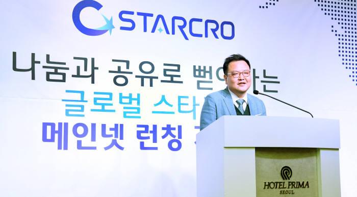 김정용 KBIDC 대표가 암호화폐 스타크로 메인넷 론칭을 알리고 있다.