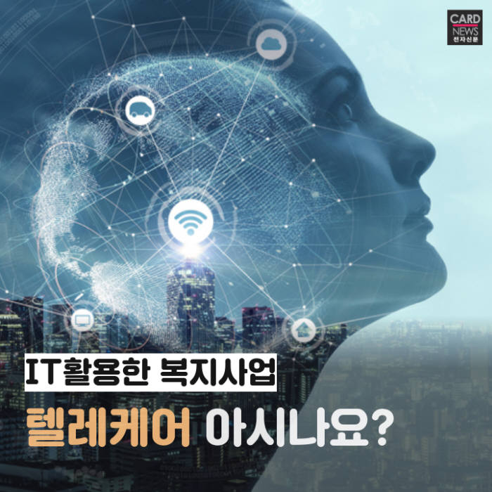 [카드뉴스]IT 활용한 복지 사업 '텔레케어' 아시나요?