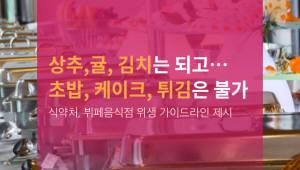 상추·귤·김치는 되고...초밥·케이크·튀김은 불가