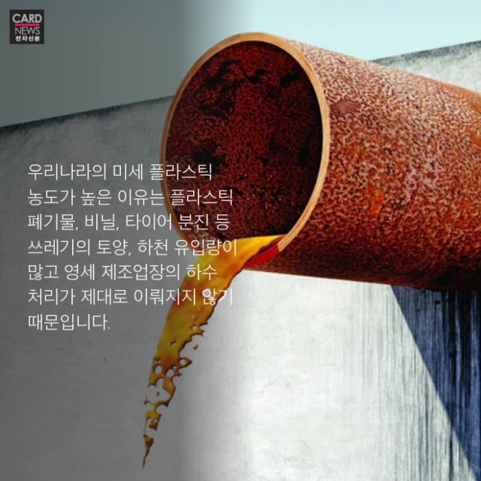 [카드뉴스]물 반, 고물 반 바다 뒤덮는 미세플라스틱