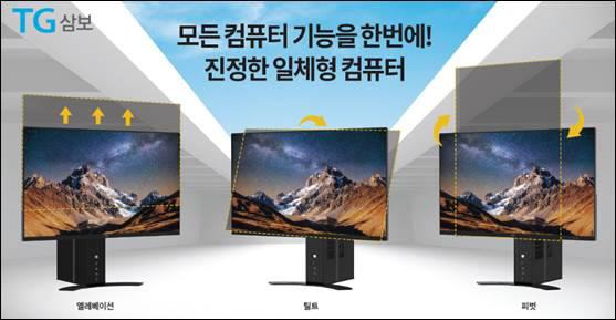 삼보컴퓨터, '신개념 일체형 컴퓨터' 나라장터 출시…사용자 중심 기능 강화