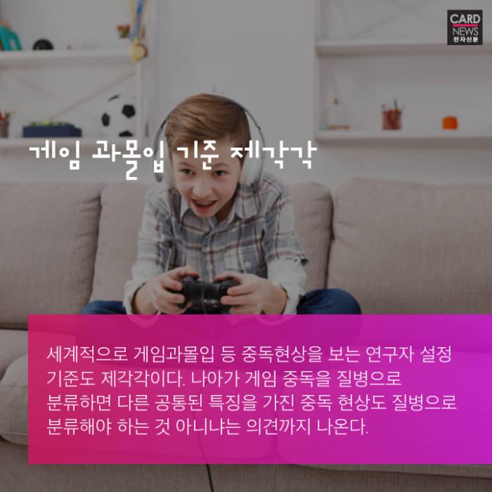 [카드뉴스]게임중독, 정신건강질환인가?