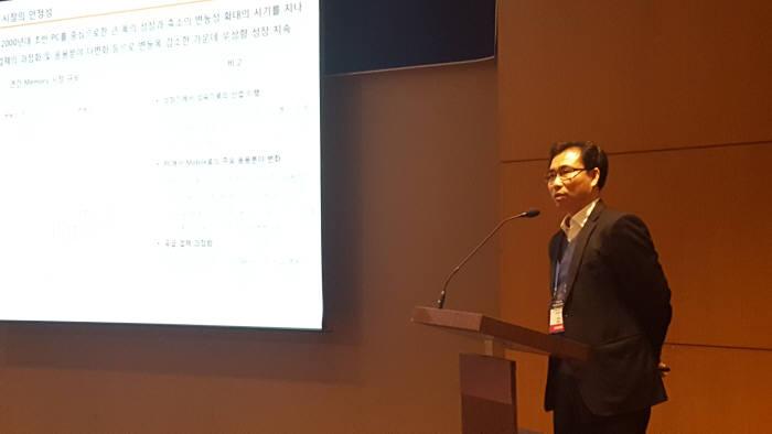 장준덕 SK하이닉스 수석이 내년 메모리 반도체 시장 전망을 발표하고 있다.