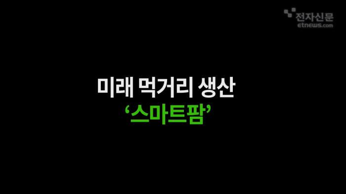 [모션그래픽]미래 먹거리 생산 '스마트팜'