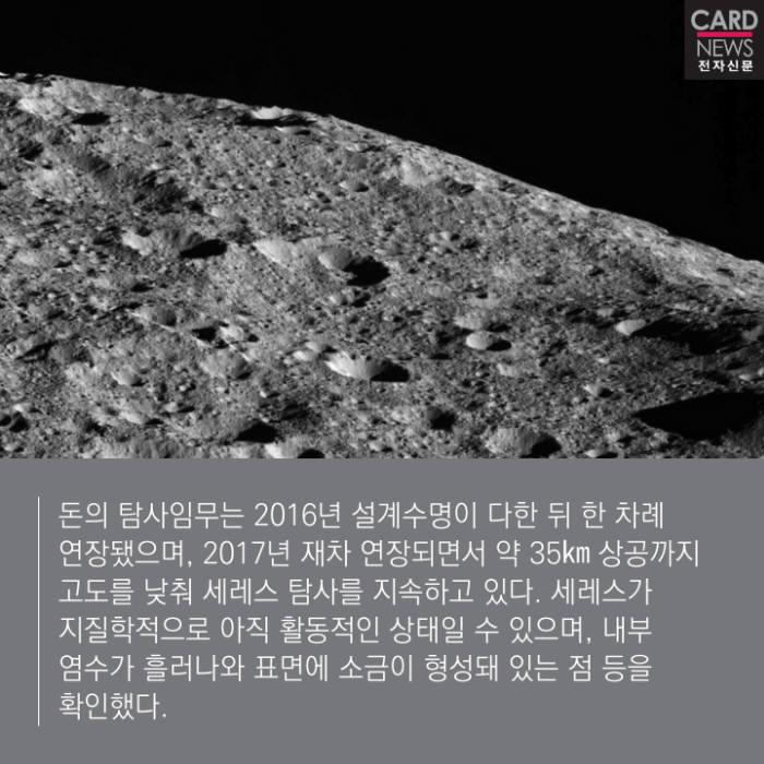 [카드뉴스]인류 우주탐사 첨병 '케플러·돈' 지구와 영원히 이별