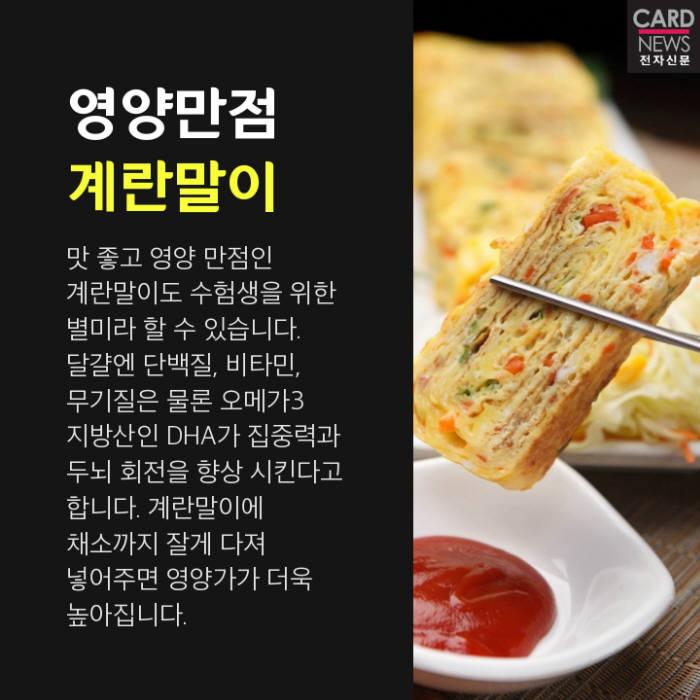 [카드뉴스]잘먹고 잘 보자 2019 수능