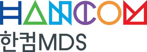 한컴MDS, 반도체·철강 대기업에 빅데이터 플랫폼 공급