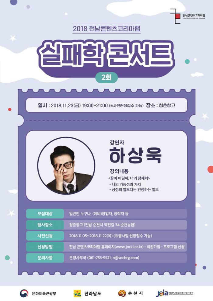 전남콘텐츠코리아랩은 23일 순천 청춘창고에서 하상욱 작가를 초청해 두 번째 실패학 콘서트를 개최한다.