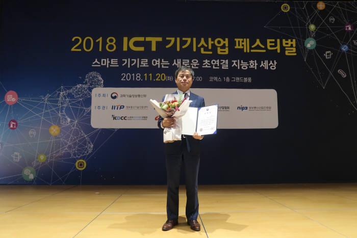 2018 ICT 기기산업 페스티벌서 과학기술정보통신부 장관 표창을 수상한 원용선 명인이노 대표.