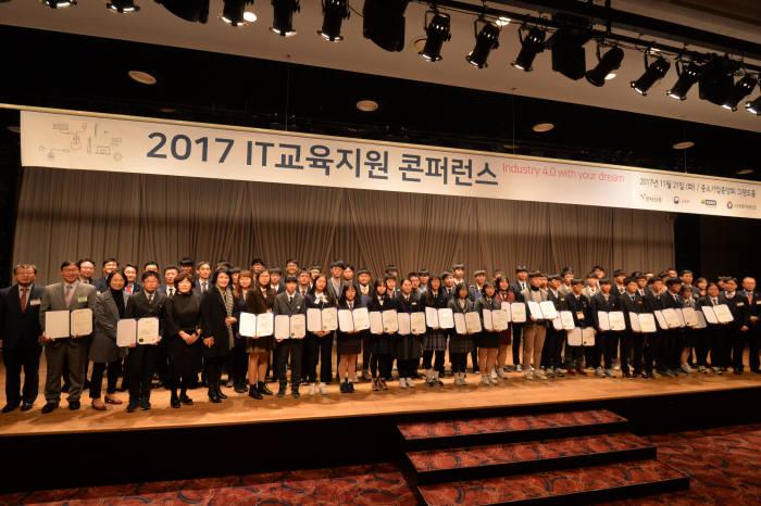 지난 해 열린 2017 IT교육지원 콘퍼런스 모습. 정보과학 인재양성 우수학교와 우수 교사 수상자와 장학금 수상 학생이 모였다.