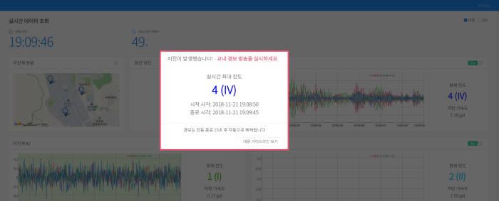 지진경보장치 알림화면