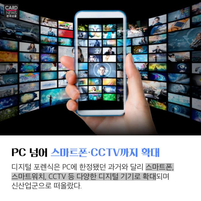 [카드뉴스]감추고 지워도 사라지지 않는 '디지털 흔적'