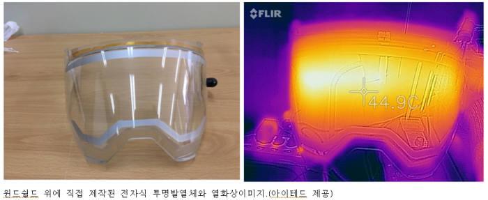아이테드, 3차원 곡면형상에 투명발열체 구현...내년 제품 생산 공정으로 가동