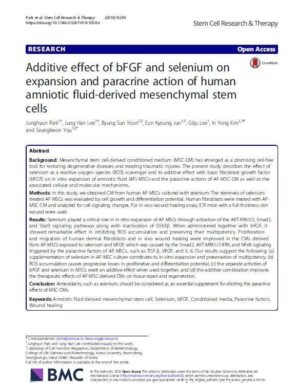 고려대-스템랩 연구진, 양수유래 줄기세포 증식·재생력 확인