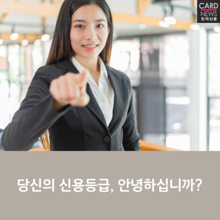 [카드뉴스]당신의 신용등급, 안녕하십니까