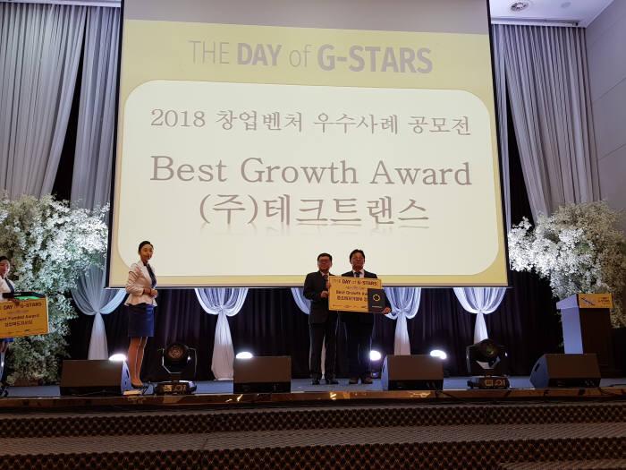 테크트랜스가 2018 The Day of G-STARS에서 최우수 성장기업으로 뽑혀 중소벤처기업부 장관상을 수상했다.