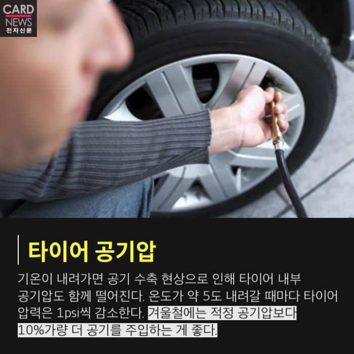 [카드뉴스]겨울철 차량관리 꿀팁