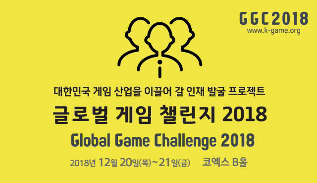 "[GGC2018]게임 관련 학과 ""지원서 입학까지 전부 설명드립니다"""