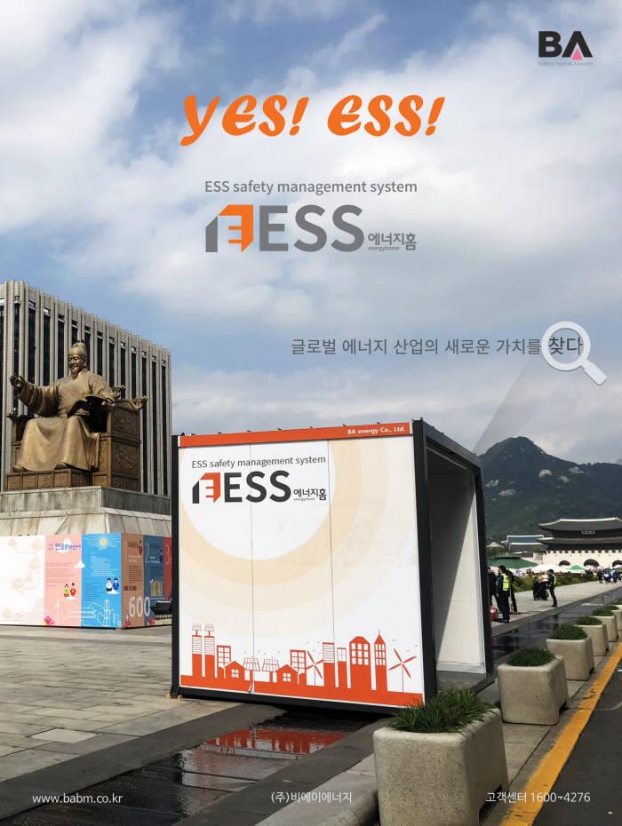 비에이에너지의 ESS에너지홈 홍보 포스터.