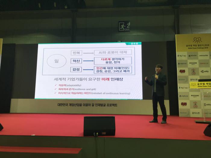 김홍규 넷마블앤파크 대표가 GGC에서 강연하고 있다.
