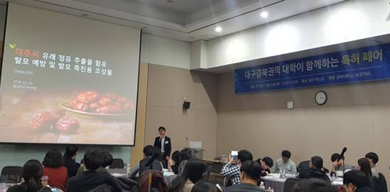 청년 TLO에 참여한 마석준 연구원이 대구대학교 보유기술 대추씨 유래 정유 추출물 함유 탈모 예방 및 발모 촉진용 조성물에 대해 발표하는 모습.