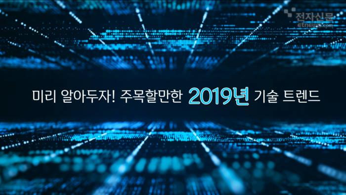 [모션그래픽]미리 알아두자! 주목할만한 2019년 기술 트렌드