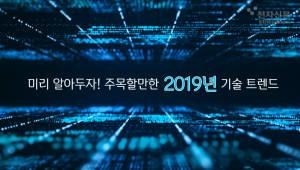 미리 알아두자! 주목할만한 2019년 기술 트렌드