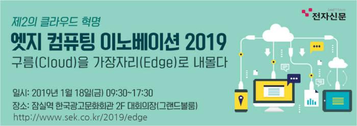 '엣지컴퓨팅 이노베이션 2019' 콘퍼런스, 18일 광고문화회관에서 개최