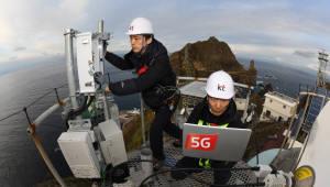 5G 이동통신 상용화