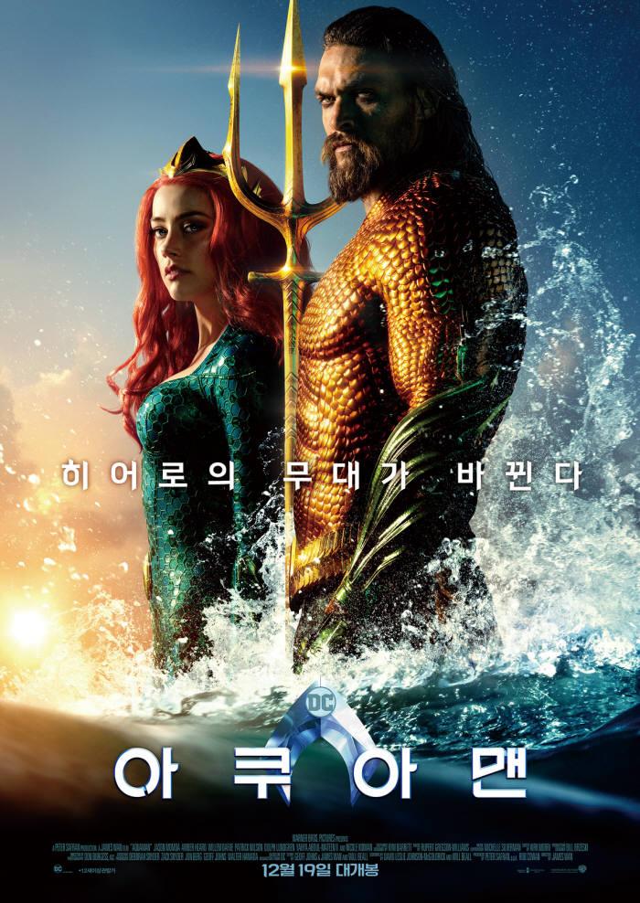 영화 아쿠아맨 포스터