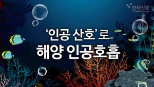 '인공 산호'로 해양 인공호흡
