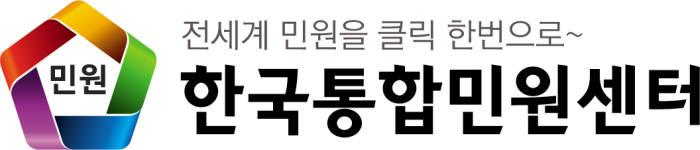 한국통합민원센터