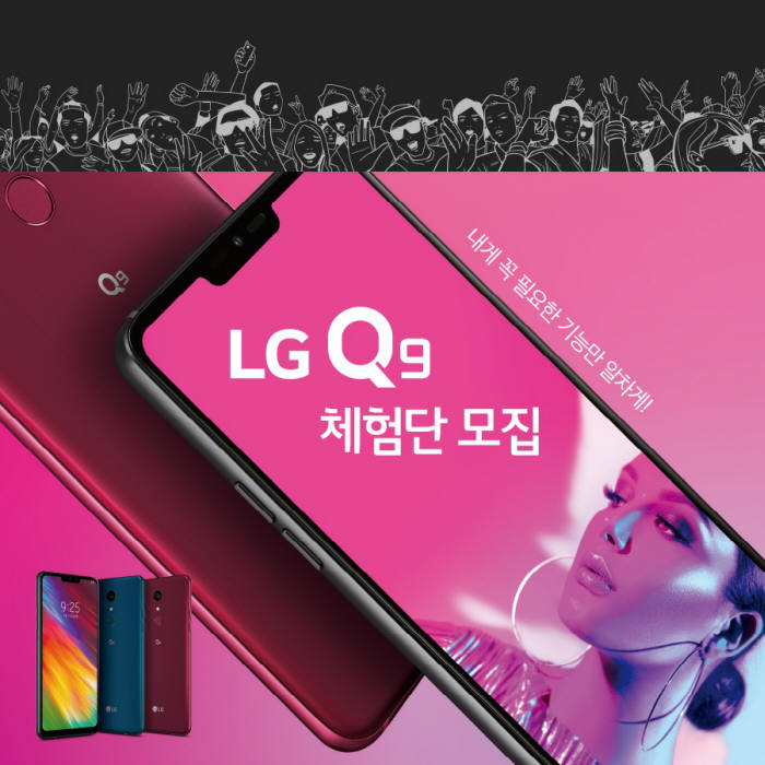 LG전자가 LG Q9 체험단을 모집한다.